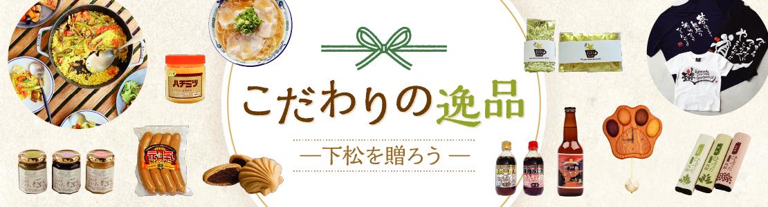 下松市推奨品特設サイト・こだわりの逸品